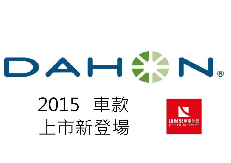 DAHON 自行車最高指揮官 韓博士, 透漏了進軍台灣的消息, 以 【韓氏大行科技有限公司】在台灣成立總部, 不再透過帶代理商, 直接在台銷售 DAHON 摺疊車 !! 這代表著能以更優惠的價格, 回饋給台灣的消費者, 這真是好消息吶 ~ 專心於摺疊車的捷世樂單車休閒, 馬上列為重點經銷點, 知道了這個消息,與 DAHON 多方洽商, 在這個光輝的十月, 正式宣布 DAHON 全系列摺疊車, 在捷世樂通通買的到喔 ~ 今年, DAHON 在台販售主要有 11 項車款, 介紹如下:  經典的 DAHON S